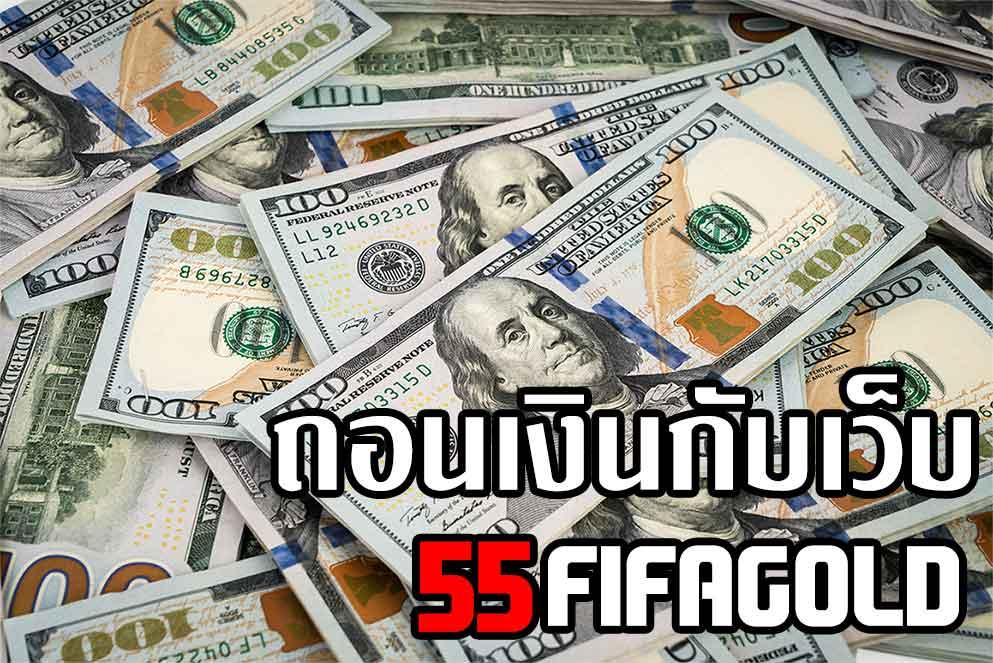 แจ้งฝากเงิน ถอนเงิน แทงบอล คาสิโนออนไลน์ 55fifagold