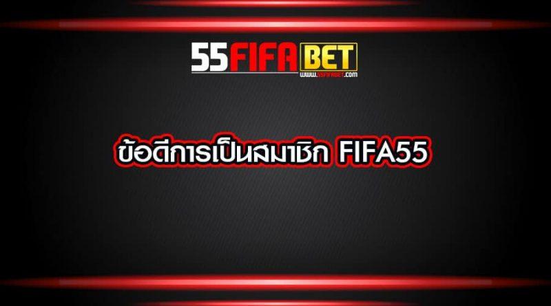 ข้อดีของสมาชิก แทงบอล FIFA55